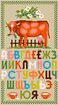 N3101 Алфавіт «Корівка»