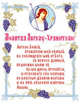 N4002 Молитва Ангелу-Хоронителю