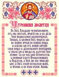 N4005 Ранкова молитва