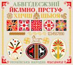 N5001 Абетка «Писанки»