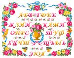 N5003 Абетка «Троянди»